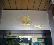 K・HOUSE 728の店舗情報